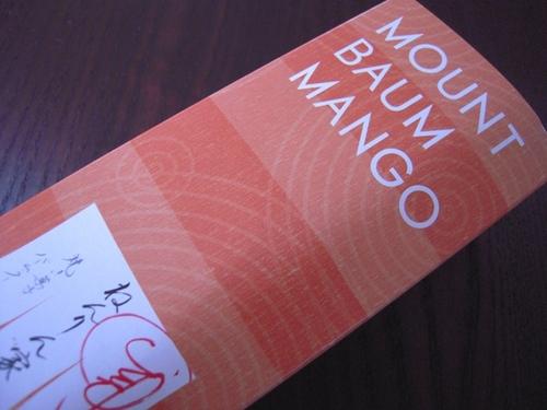 マンゴー風味のマウントバーム しっかり芽